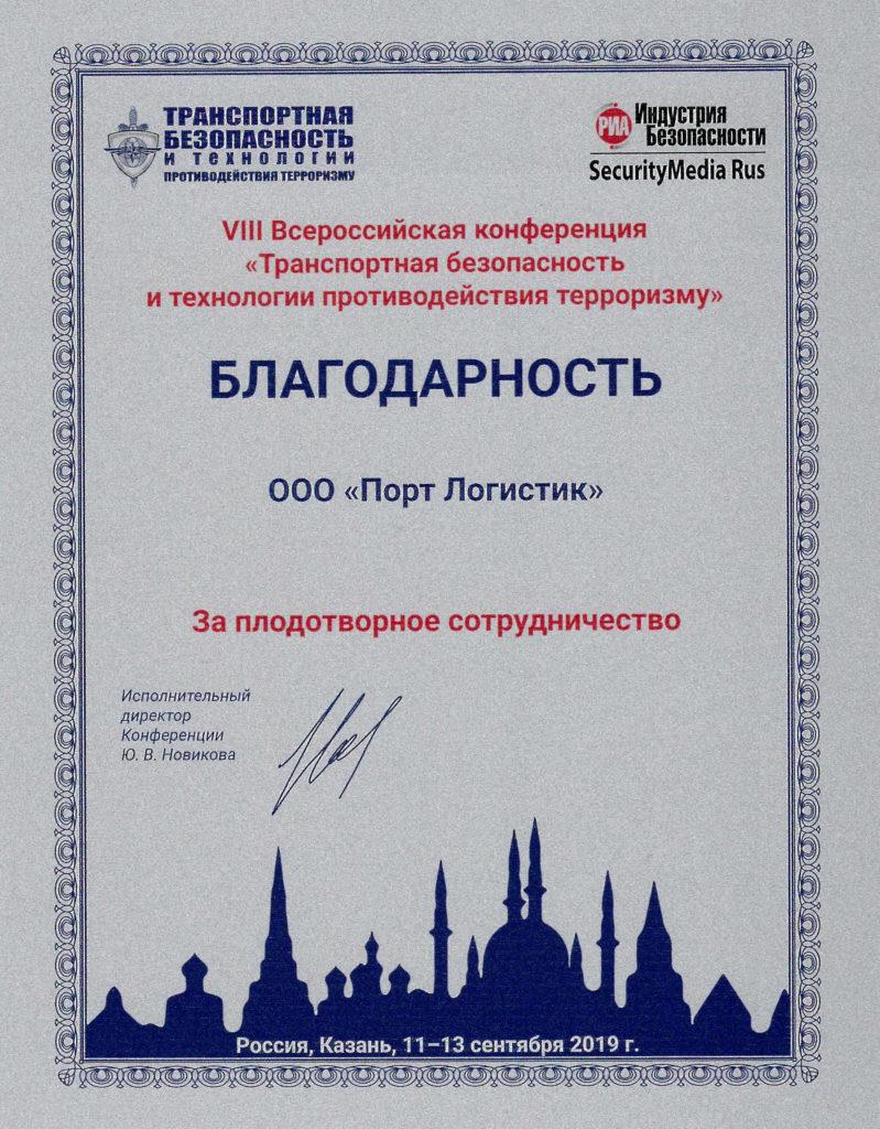 Благодарность Казань 11-13 сентября 2019 г.
