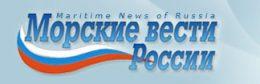 Морские вести